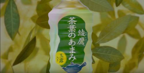 綾鷹茶葉のあまみCM3