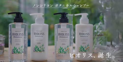 BIOLISS10