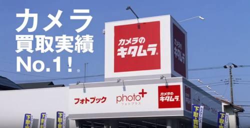 カメラのキタムラ017