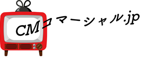 CMコマーシャル.jp