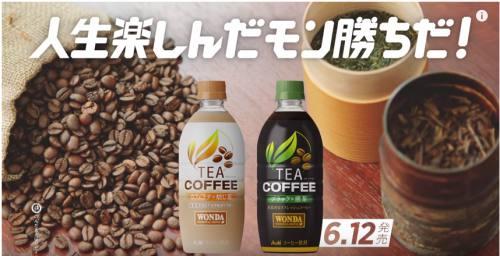 ティーコーヒー008