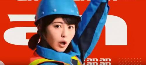 an(アン)CM8