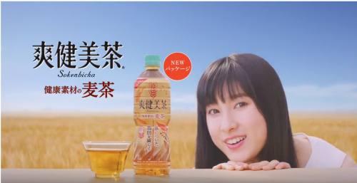爽健美茶010