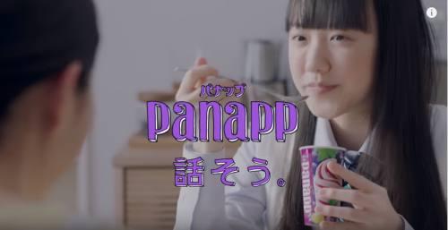 パナップ013