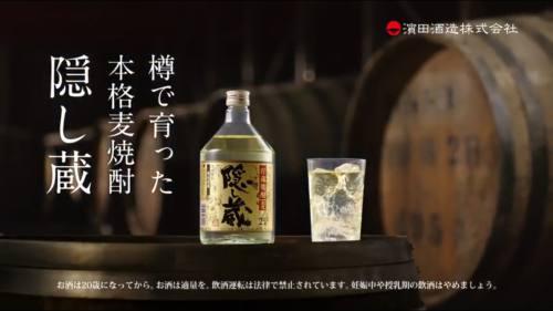 濱田酒造CM