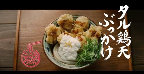 丸亀製麺CM11