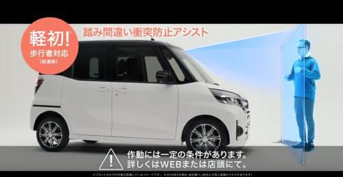 三菱eKシリーズCM5