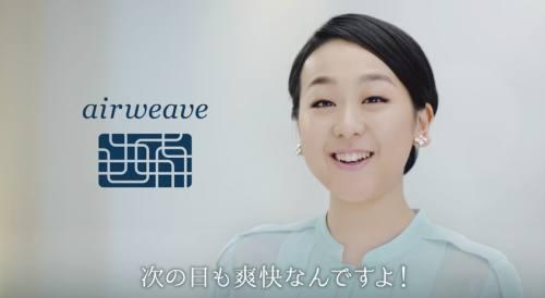 airweave13