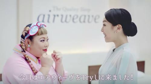 airweave3