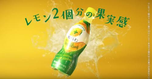 キレートレモンスパークリングCM4