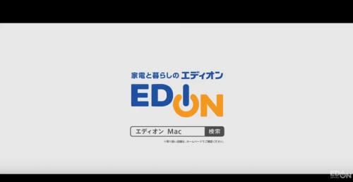 エディオンCM20