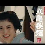 丸亀製麺CM17
