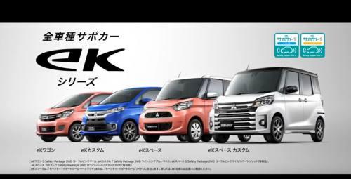 三菱eKシリーズCM8