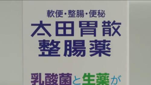 太田胃散整腸薬CM