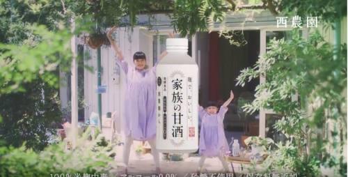 家族の甘酒009