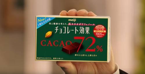 チョコレート効果CM13