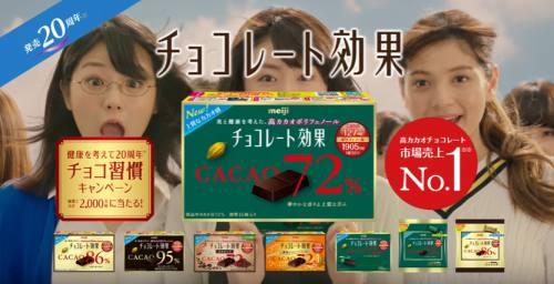 チョコレート効果CM17