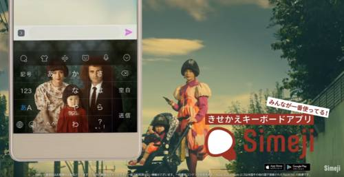 Simeji(シメジ)CM10