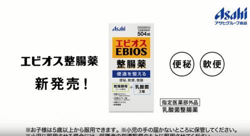 エビオス9