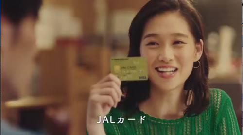 見て!JALカード