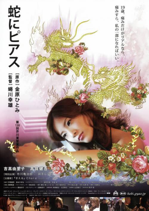 蛇にピアス主演女優吉高由里子