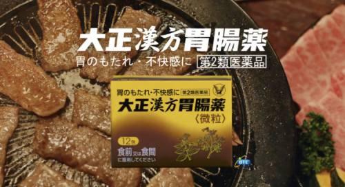 大正漢方胃腸薬7