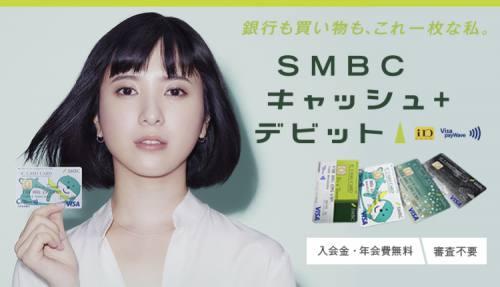 SMBCキャッシュ+デビットカードイメージ女優吉高由里子