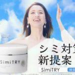 SimiTRY12