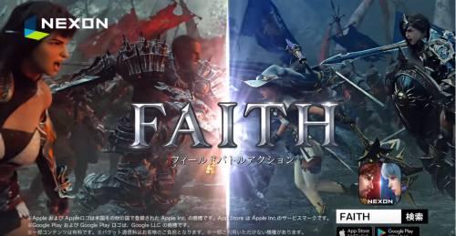 FAITHのCM10