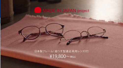MADE IN JAPAN project