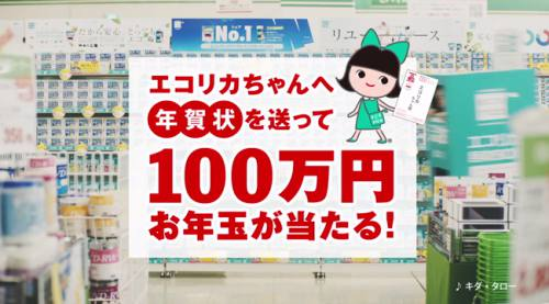 100万円当たります。
