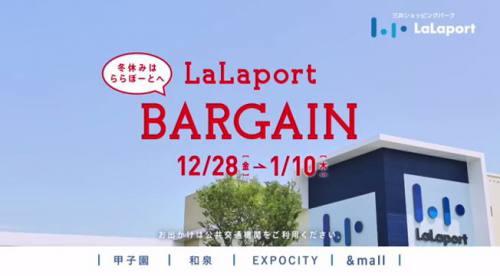 ララポーララポートバーゲンは、28日から。