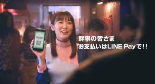 LINE pay12