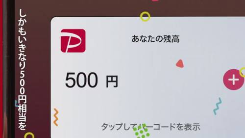 500円相当を