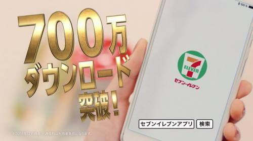 700万ダウンロード突破!