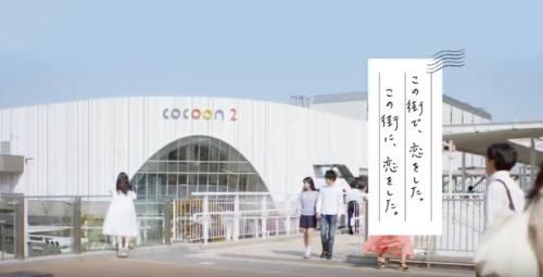 コクーンシティCM9