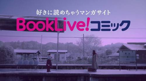 BookLive !コミック