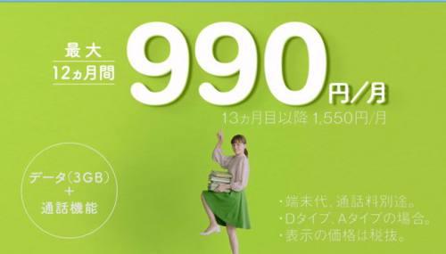 月額990円 最大12カ月