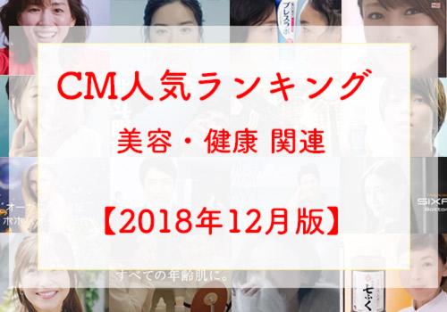 CM美容健康ランキング201812