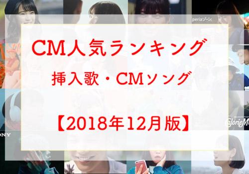 CMソングランキング201812
