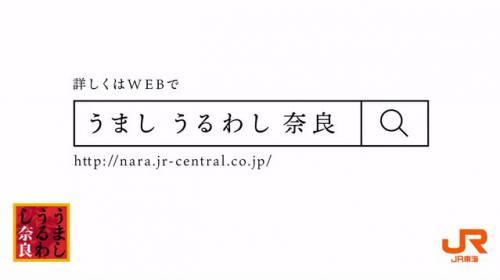 うまし うるわし 奈良