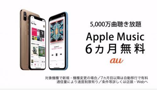 アップルミュージック6カ月無料なのは、auだけ。