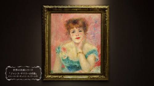 ジャンヌ・サマリーの肖像画(作ルノワール