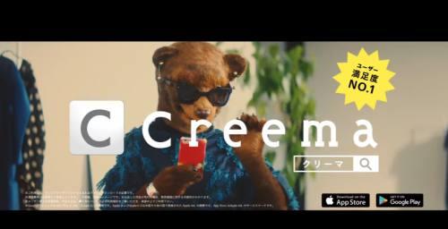 Creema(クリーマ)CM6