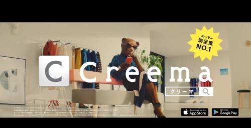 Creema(クリーマ)CM5