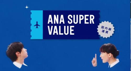 ANAスーパーバリューで