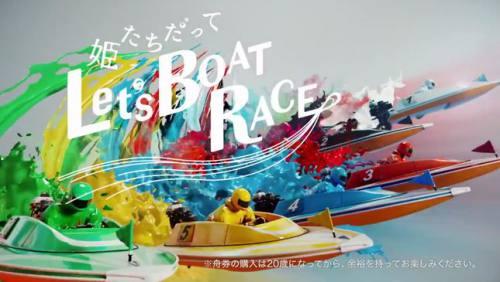 レッツボートレース