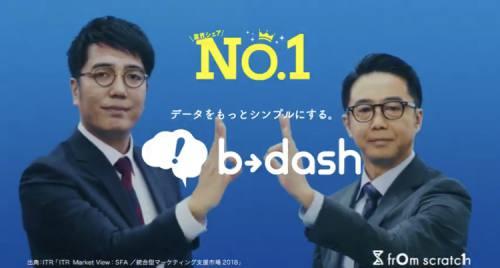 B-DASH20