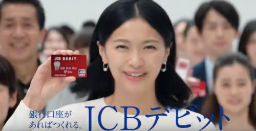 JCBデビットCM7