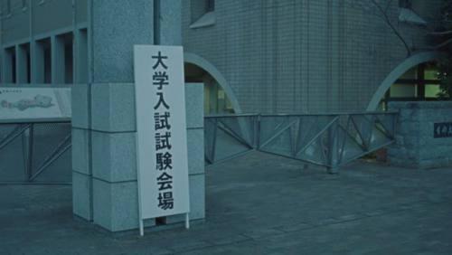 大学入試試験会場